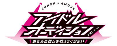 JUNON×アミューズアイドルオーディション