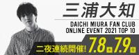 DAICHI MIURA FAN CLUB ONLINE EVENT 2021 TOP 10