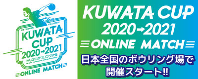KUWATA CUP 2020→2021〜みんなのボウリング大会〜O NLINE MATCH