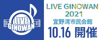 LIVE Ginowan ライブギノワン